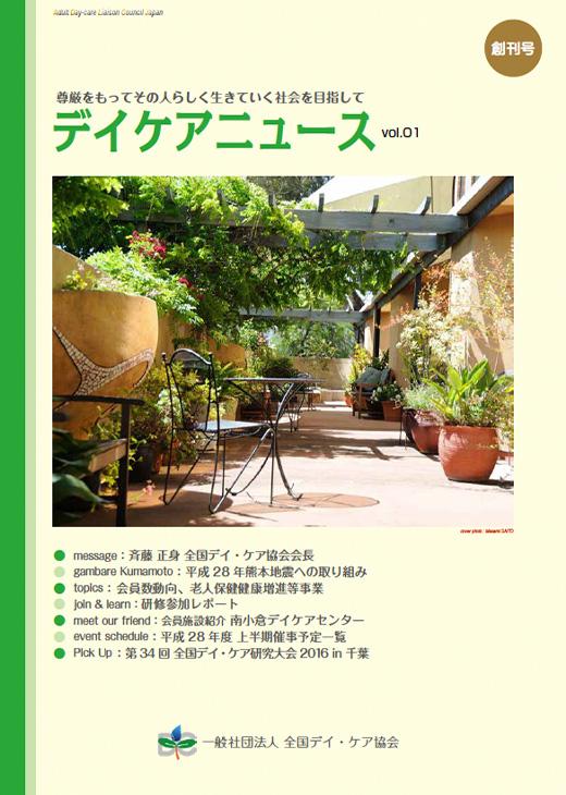 全国デイケア協会 広報誌01号
