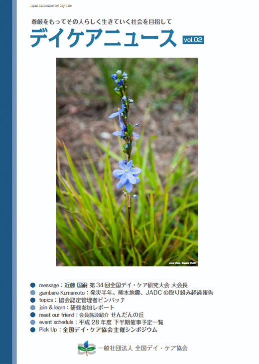 全国デイケア協会 広報誌02号