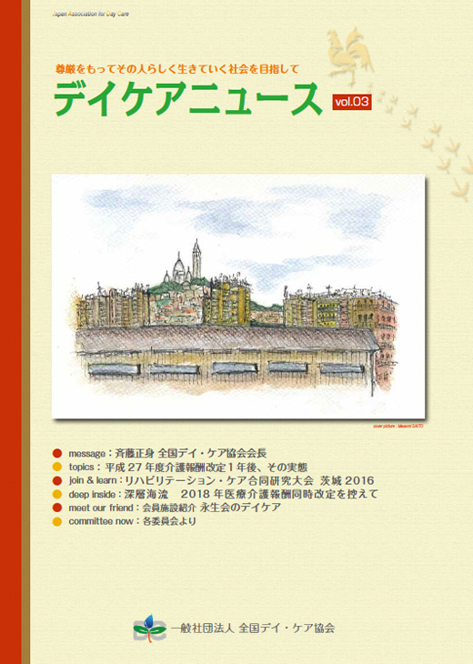 全国デイケア協会 広報誌03号
