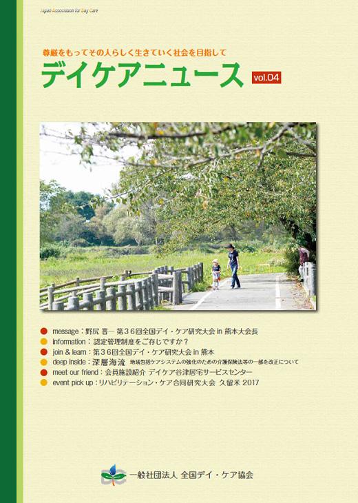 全国デイケア協会 広報誌04号