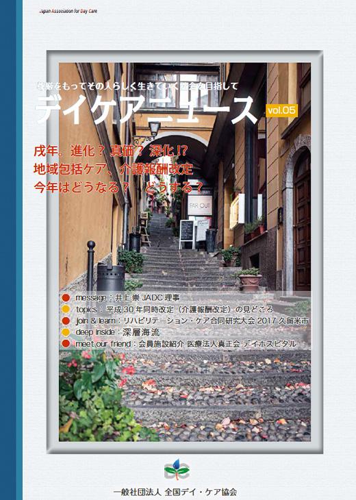全国デイケア協会 広報誌05号