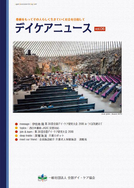 全国デイケア協会 広報誌06号