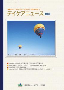 デイケア広報誌09号