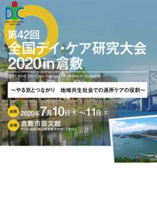 全国デイケア研究会2020倉敷