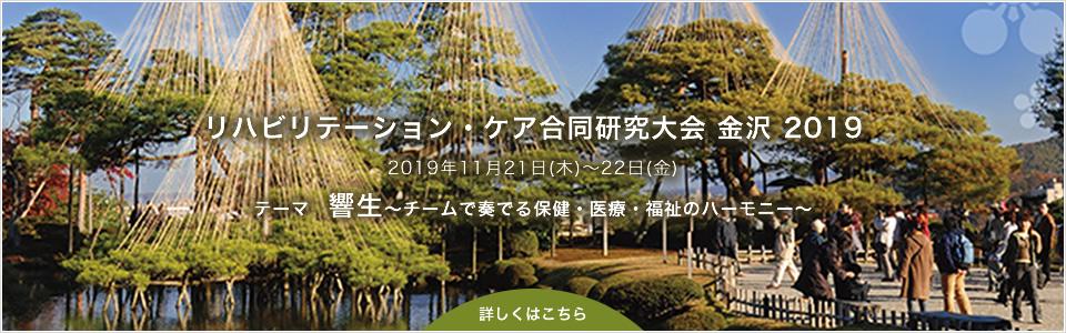 リハビリテーション・ケア合同研究大会 金沢2019